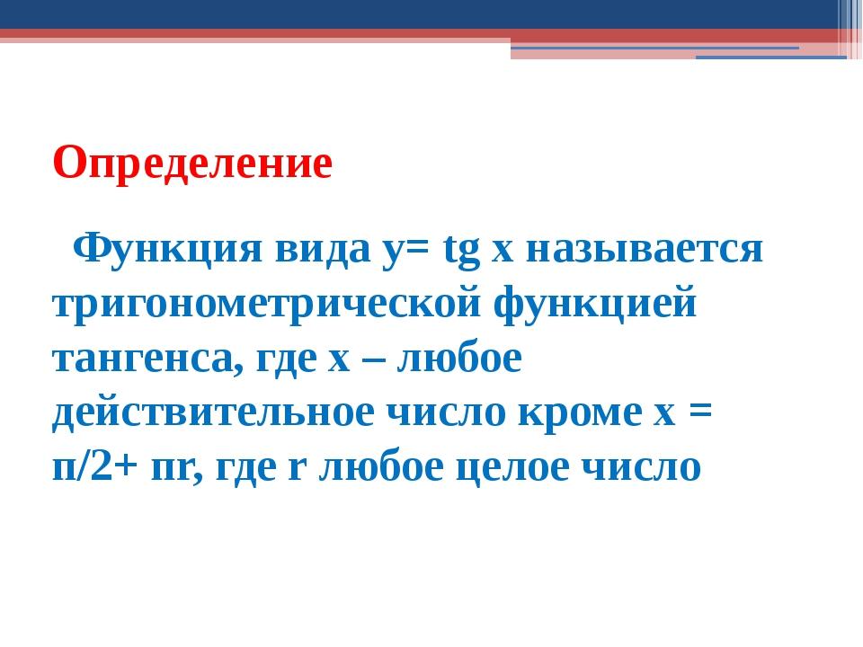 Определение Функция вида y= tg х называется тригонометрической функцией танге...