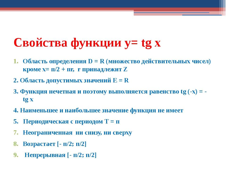 Свойства функции y= tg x Область определения D = R (множество действительных...