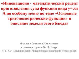 «Инновационо - математический рецепт приготовления супа функция вида y=cos А