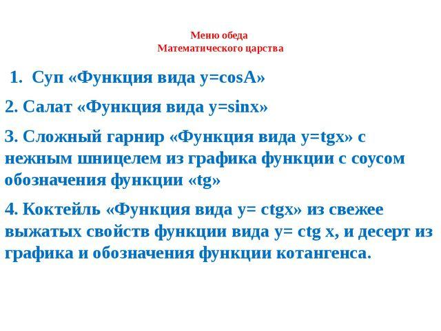 Меню обеда Математического царства 1. Суп «Функция вида y=cosА» 2. Салат «Ф...