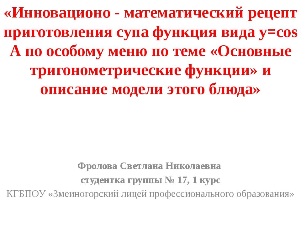 «Инновационо - математический рецепт приготовления супа функция вида y=cos А...