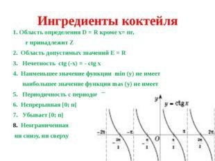 Ингредиенты коктейля 1. Область определения D = R кроме х= пr, r принадлежит