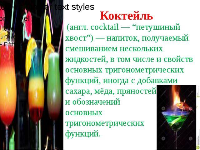 """Коктейль (англ. cocktail — """"петушиный хвост"""") — напиток, получаемый смешиван..."""
