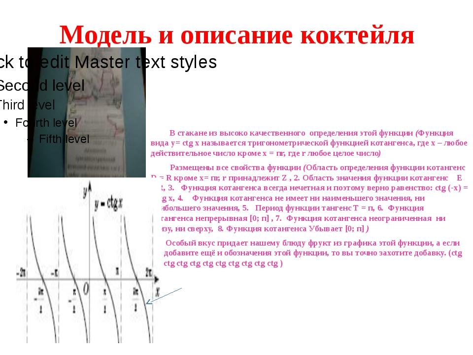Модель и описание коктейля В стакане из высоко качественного определения этой...