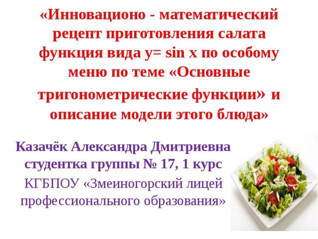 «Инновационо - математический рецепт приготовления салата функция вида y= sin...
