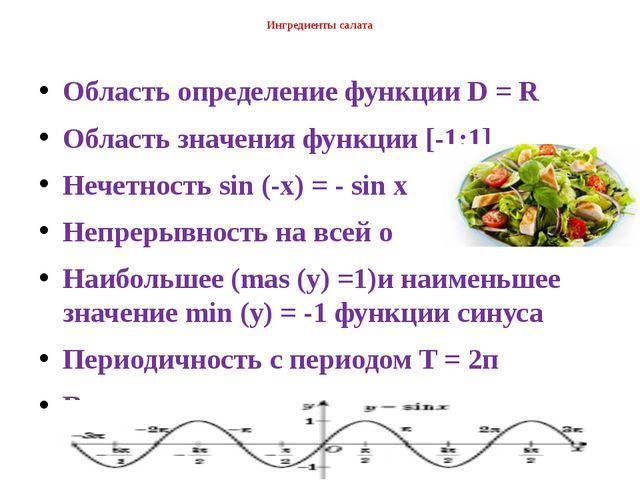 Ингредиенты салата Область определение функции D = R Область значения функци...