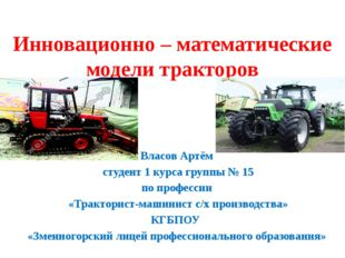 Инновационно – математические модели тракторов Власов Артём студент 1 курса г