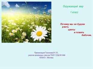 Презентация Тихоновой Н. В. , учителя начальных классов ГБОУ СОШ №1066 ЮЗАО г