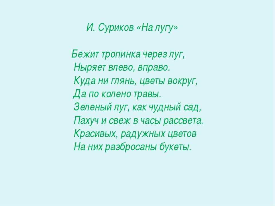И. Суриков «На лугу» Бежит тропинка через луг, Ныряет влево, вправо. Куда ни...