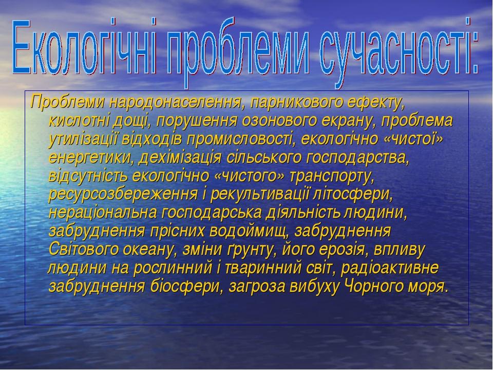 Проблеми народонаселення, парникового ефекту, кислотні дощі, порушення озонов...