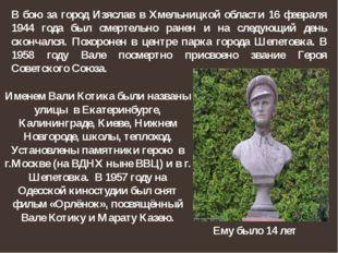 В бою за город Изяслав в Хмельницкой области 16 февраля 1944 года был смертел