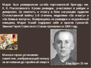 Марат был разведчиком штаба партизанской бригады им. К.К.Рокоссовского. Кро