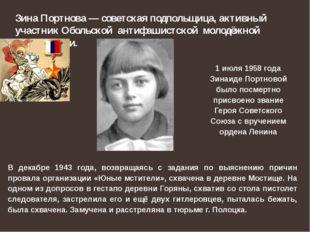Зина Портнова — советская подпольщица, активный участник Обольской антифашист