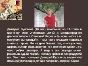 Дмитрий Булгаков (16 лет) школьник из г.Артема в одиночку спас утопающих дете