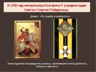 В 1769 году императрица Екатерина II учредила орден Святого Георгия Победонос