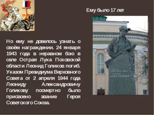 Но ему не довелось узнать о своём награждении. 24 января 1943 года в неравном