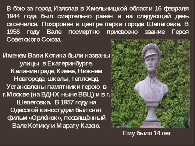 В бою за город Изяслав в Хмельницкой области 16 февраля 1944 года был смертел...