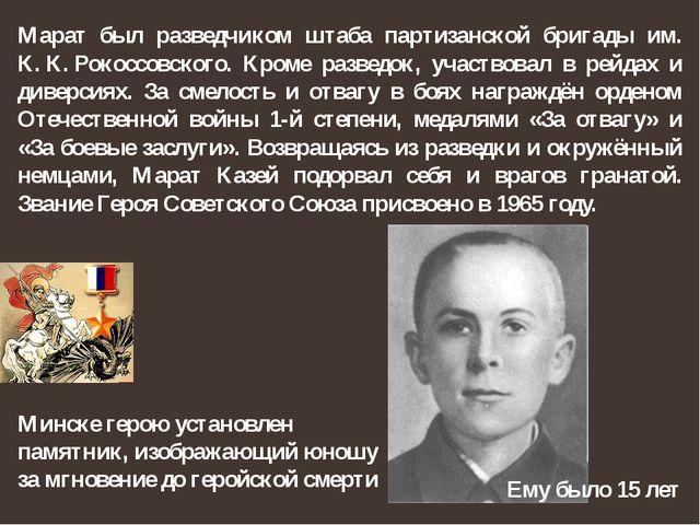 Марат был разведчиком штаба партизанской бригады им. К.К.Рокоссовского. Кро...