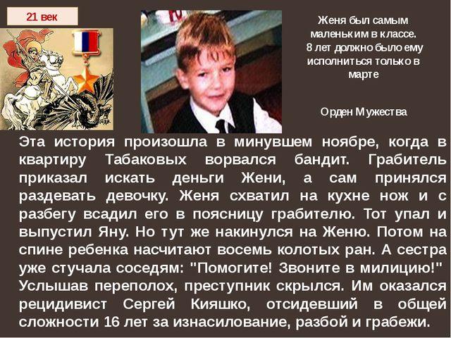 21 век Эта история произошла в минувшем ноябре, когда в квартиру Табаковых во...