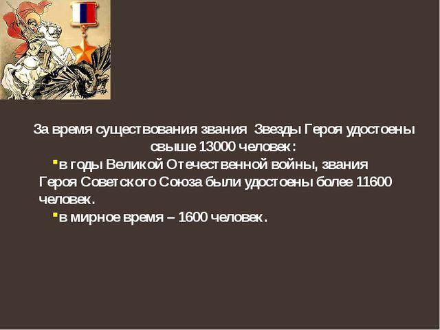 За время существования звания Звезды Героя удостоены свыше 13000 человек: в г...