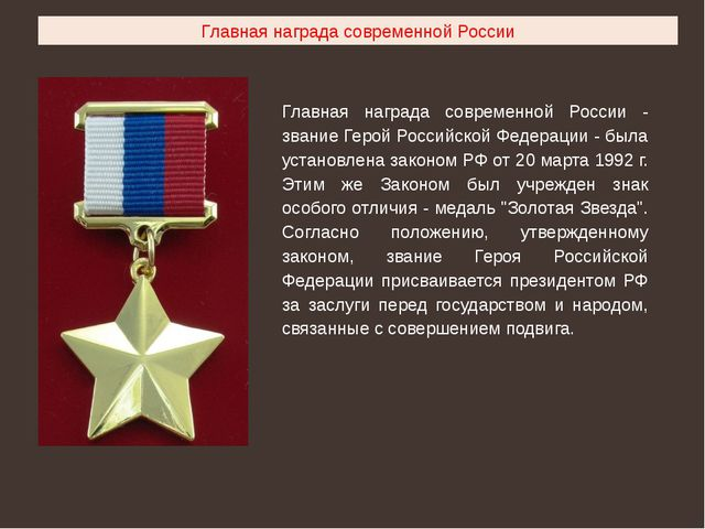 Главная награда современной России - звание Герой Российской Федерации - была...