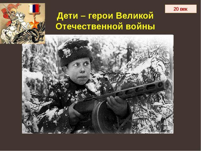 Дети – герои Великой Отечественной войны 20 век