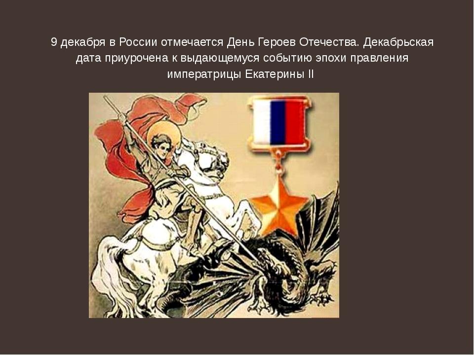 9 декабря в России отмечается День Героев Отечества. Декабрьская дата приуроч...