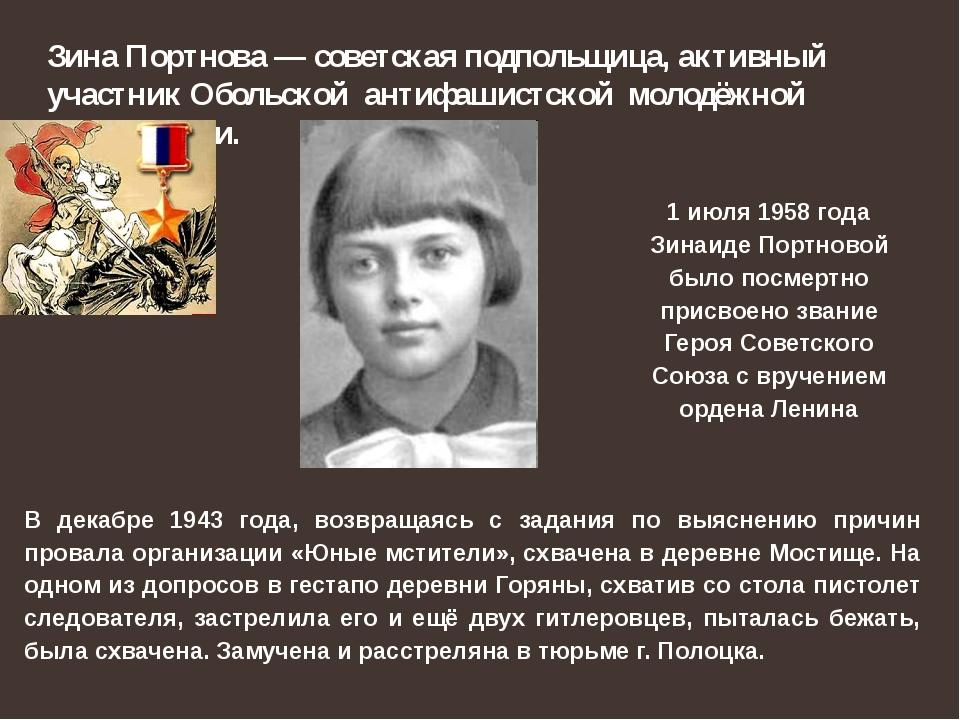 Зина Портнова — советская подпольщица, активный участник Обольской антифашист...