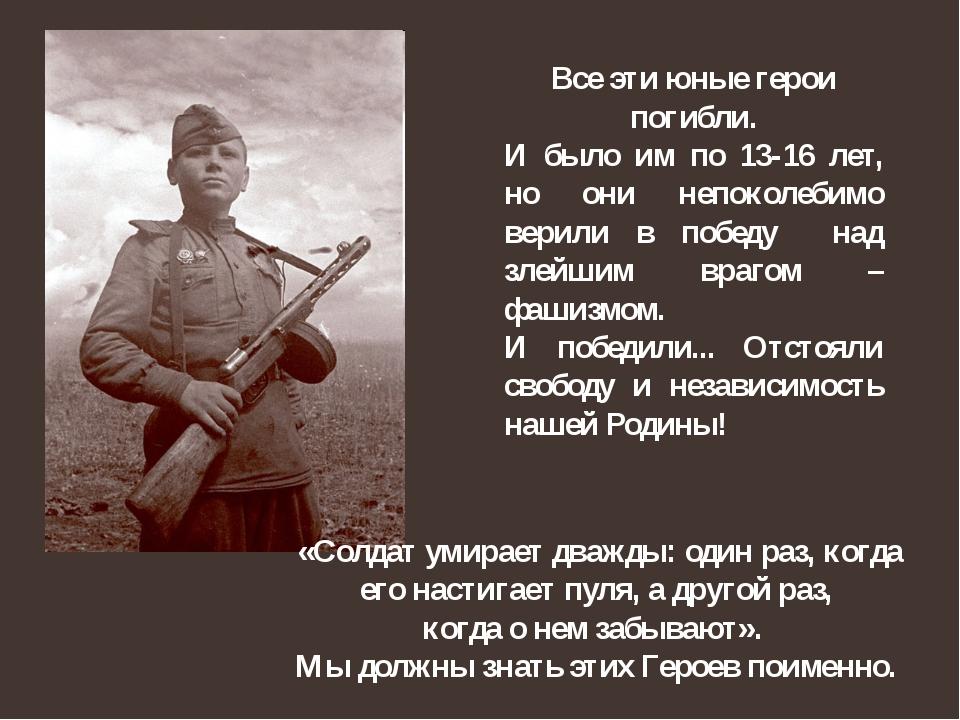 Все эти юные герои погибли. И было им по 13-16 лет, но они непоколебимо верил...