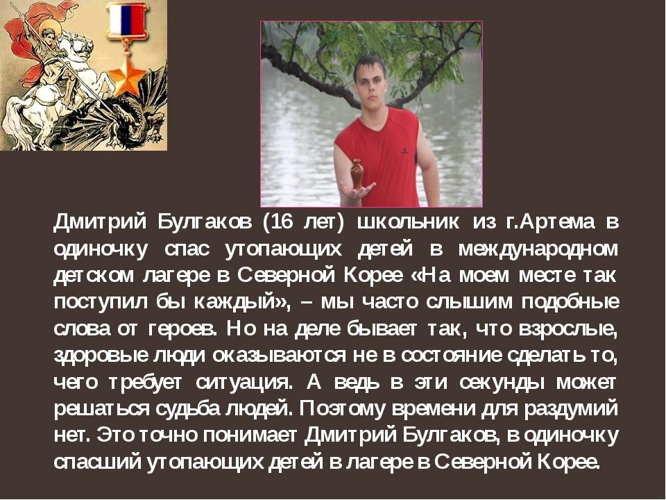Дмитрий Булгаков (16 лет) школьник из г.Артема в одиночку спас утопающих дете...