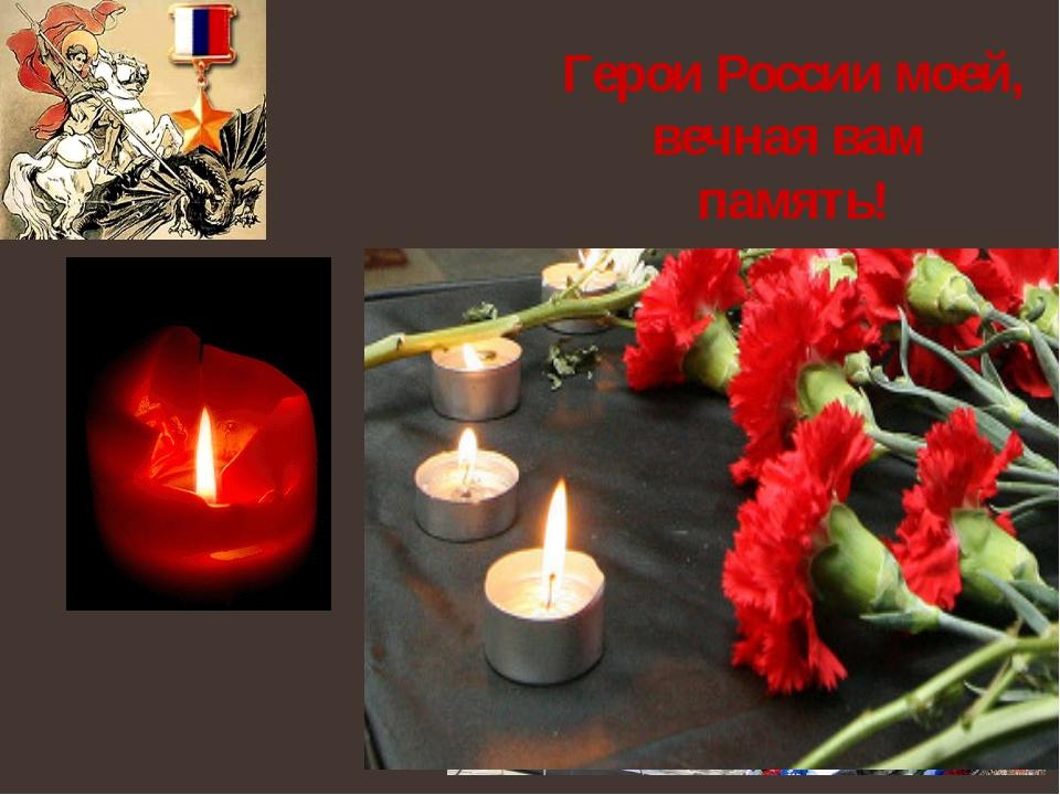 Герои России моей, вечная вам память!