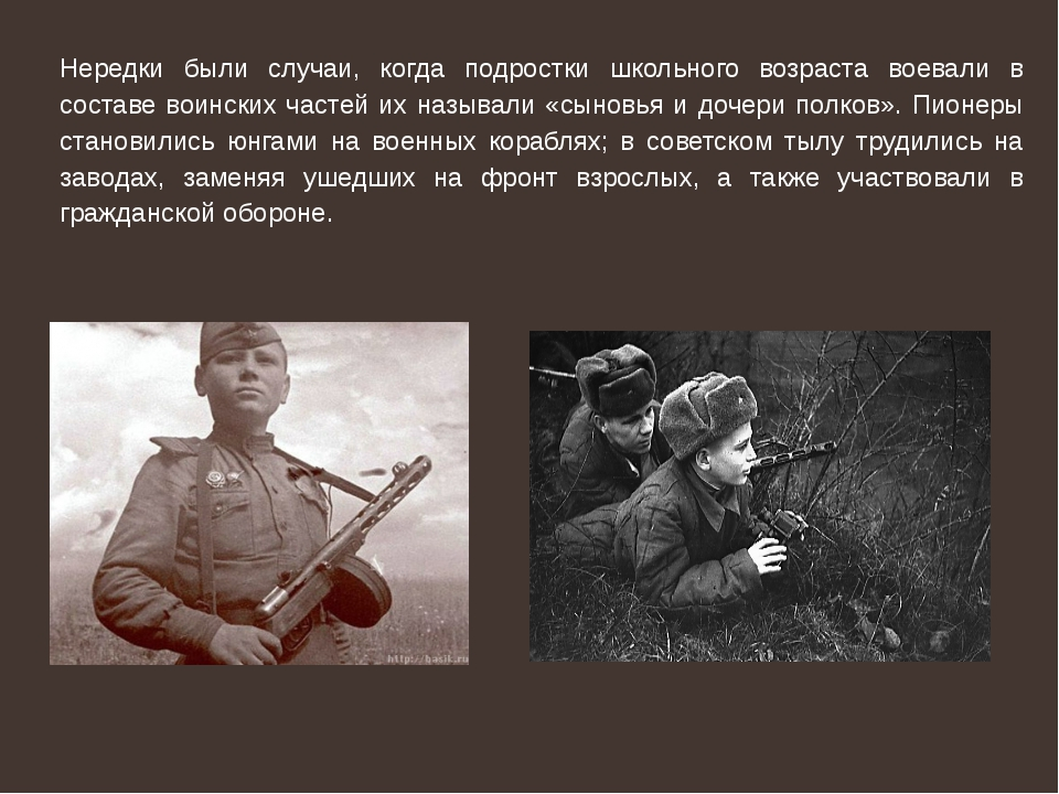 Нередки были случаи, когда подростки школьного возраста воевали в составе вои...