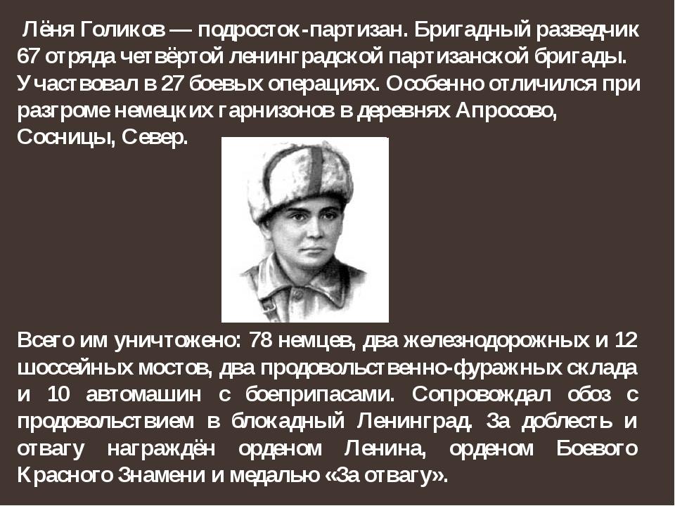 Лёня Голиков — подросток-партизан. Бригадный разведчик 67 отряда четвёртой л...