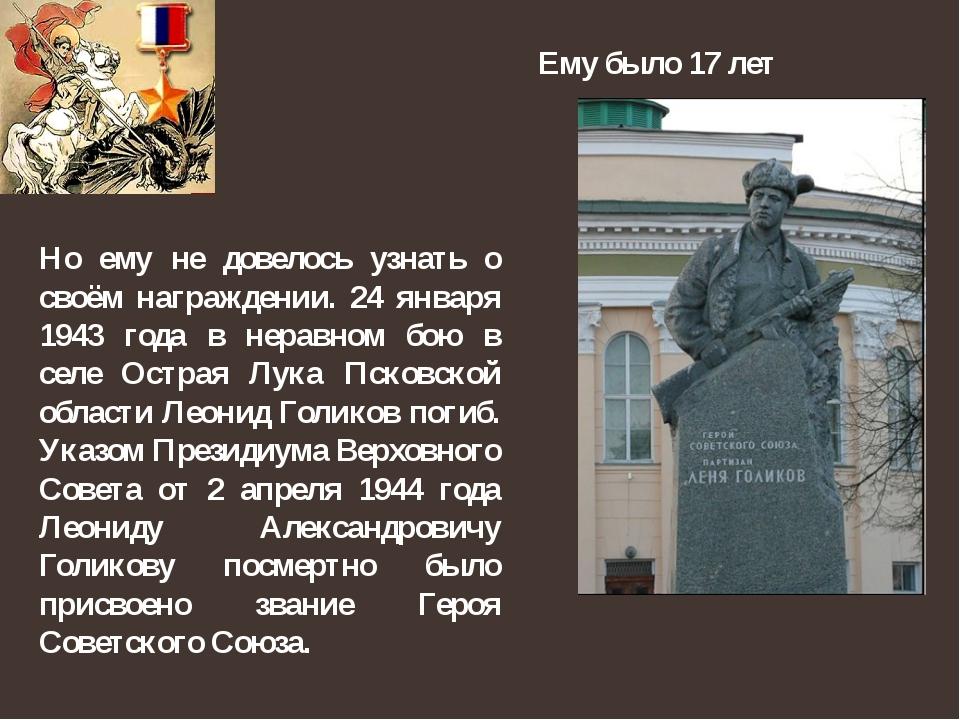 Но ему не довелось узнать о своём награждении. 24 января 1943 года в неравном...