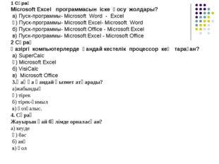 1 Сұрақ Microsoft Excel программасын іске қосу жолдары? а) Пуск-программы- Mi