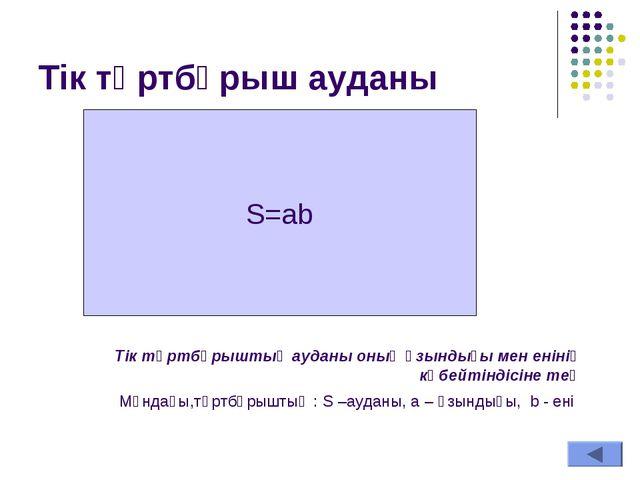 Тік төртбұрыш ауданы S=ab Тік төртбұрыштың ауданы оның ұзындығы мен енінің кө...