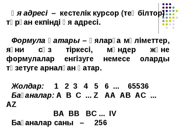 Ұя адресі – кестелік курсор (теңбілтор) тұрған екпінді ұя адресі. Формула қат...