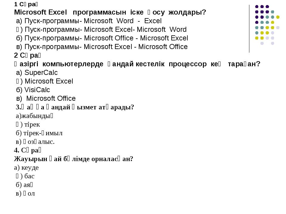 1 Сұрақ Microsoft Excel программасын іске қосу жолдары? а) Пуск-программы- Mi...