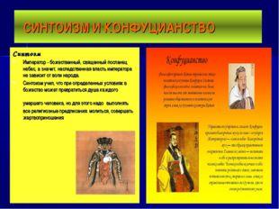 СИНТОИЗМ И КОНФУЦИАНСТВО Синтозм Император - божественный, священный послане