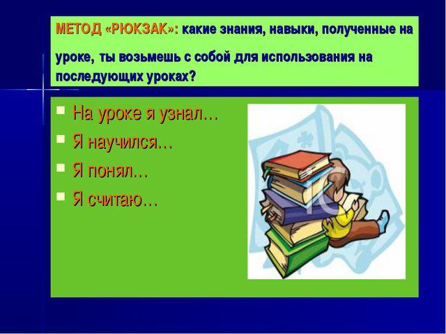 МЕТОД «РЮКЗАК»: какие знания, навыки, полученные на уроке, ты возьмешь с собо...