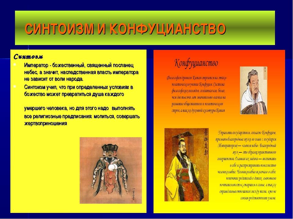 СИНТОИЗМ И КОНФУЦИАНСТВО Синтозм Император - божественный, священный послане...