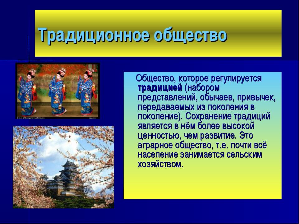 Традиционное общество Общество, которое регулируется традицией(набором пред...