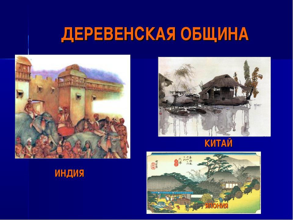 ДЕРЕВЕНСКАЯ ОБЩИНА ИНДИЯ КИТАЙ ЯПОНИЯ