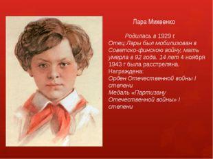 Лара Михеенко Родилась в 1929 г. Отец Лары был мобилизован в Советско-финскою