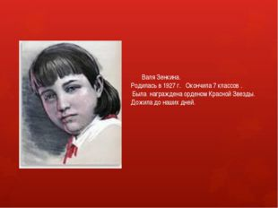 Валя Зенкина. Родилась в 1927 г. Окончила 7 классов . Была награждена ордено