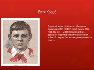Витя Короб Родился 4 марта 1929 года в г. Феодосия, Крымская АССР, РСФСР, по