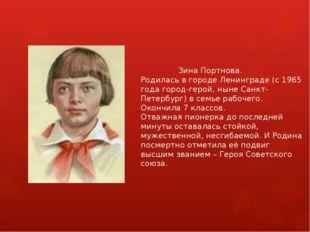 Зина Портнова. Родилась в городе Ленинграде (с 1965 года город-герой, ныне С