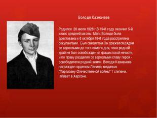 Володя Казначеев Родился 26 июля 1928 г.В 1941 году окончил 5-й класс средней