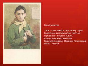 Нина Куковерова 1929г. - конец декабря 1943г. пионер - герой. Подверглась жес