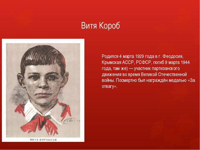 Витя Короб Родился 4 марта 1929 года в г. Феодосия, Крымская АССР, РСФСР, по...